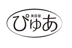 美容室ぴゅあ(ピュア)